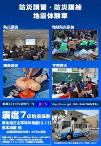 BCNパンフレット